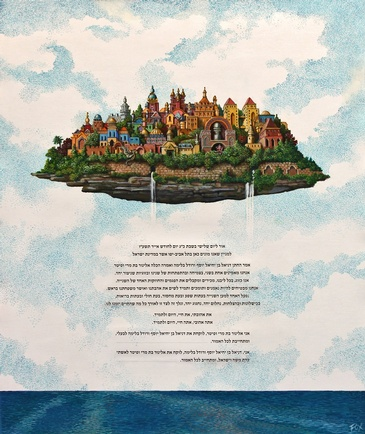 Floating Island Ketubah Painting by Howard Fox Artist