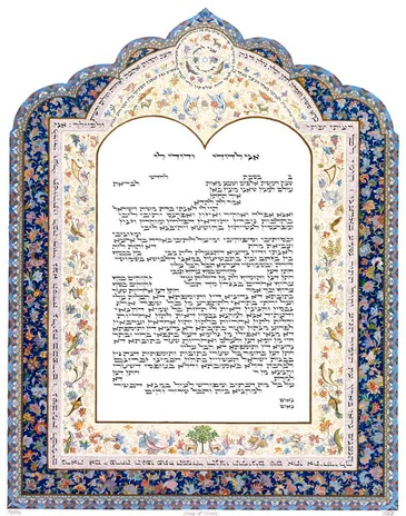 Song of Songs Ketubah Text Template by Howard Fox Artist