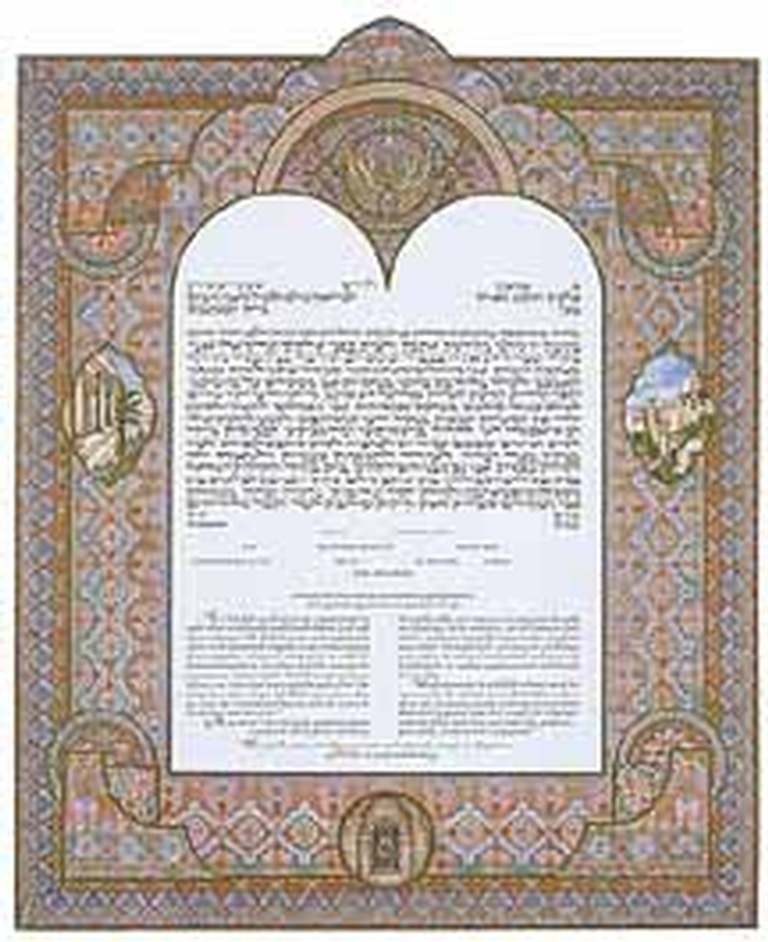 Jerusalem Ketubah Text Template by Howard Fox Artist
